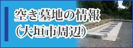 空き墓地の情報
