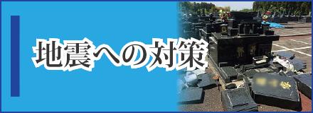 地震への対策