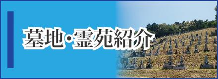 墓地・霊園の紹介