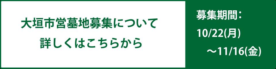 oogakishieibochi