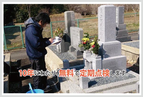 お墓の定期点検