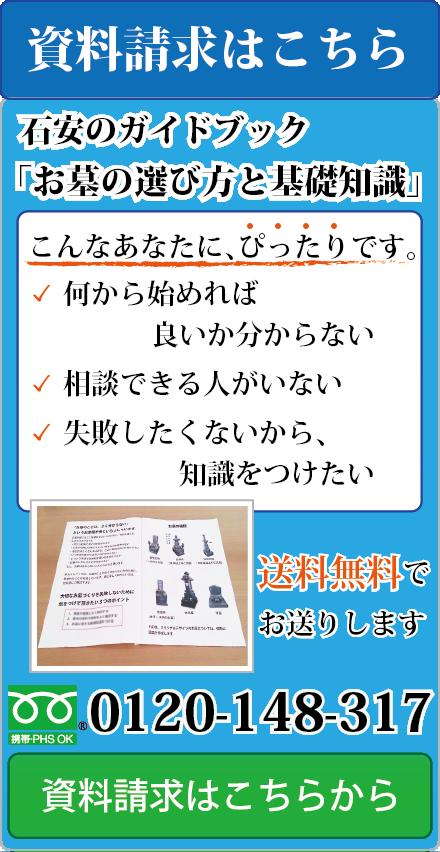 「お墓の選び方と基礎知識」無料の資料請求