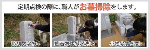 簡単なお墓掃除