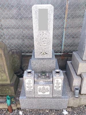 大垣市東光寺墓地から妙永寺へ移転 M家様