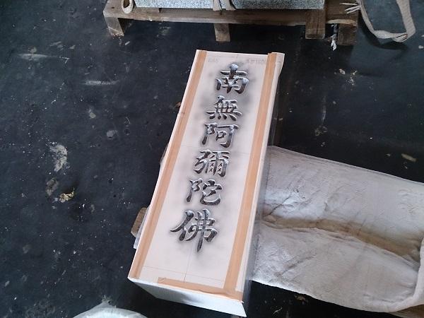 関ケ原町 河合様 お墓リフォーム工事 文字彫刻