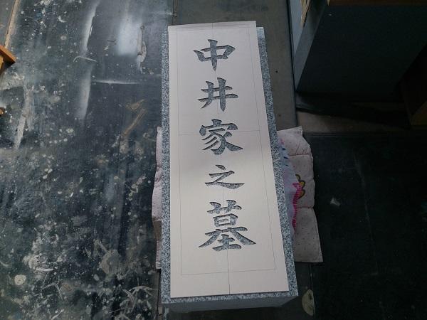 中井様のお墓工事 文字彫刻