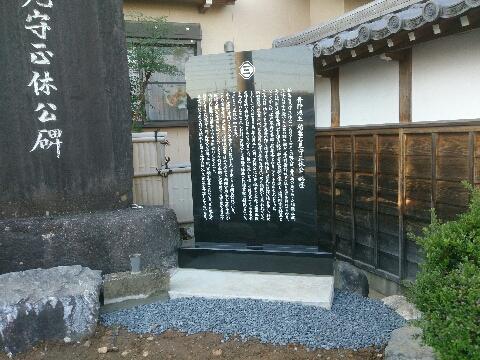 大垣市 教覚寺様で記念碑の設置