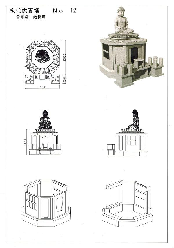 納骨堂・永代供養塔