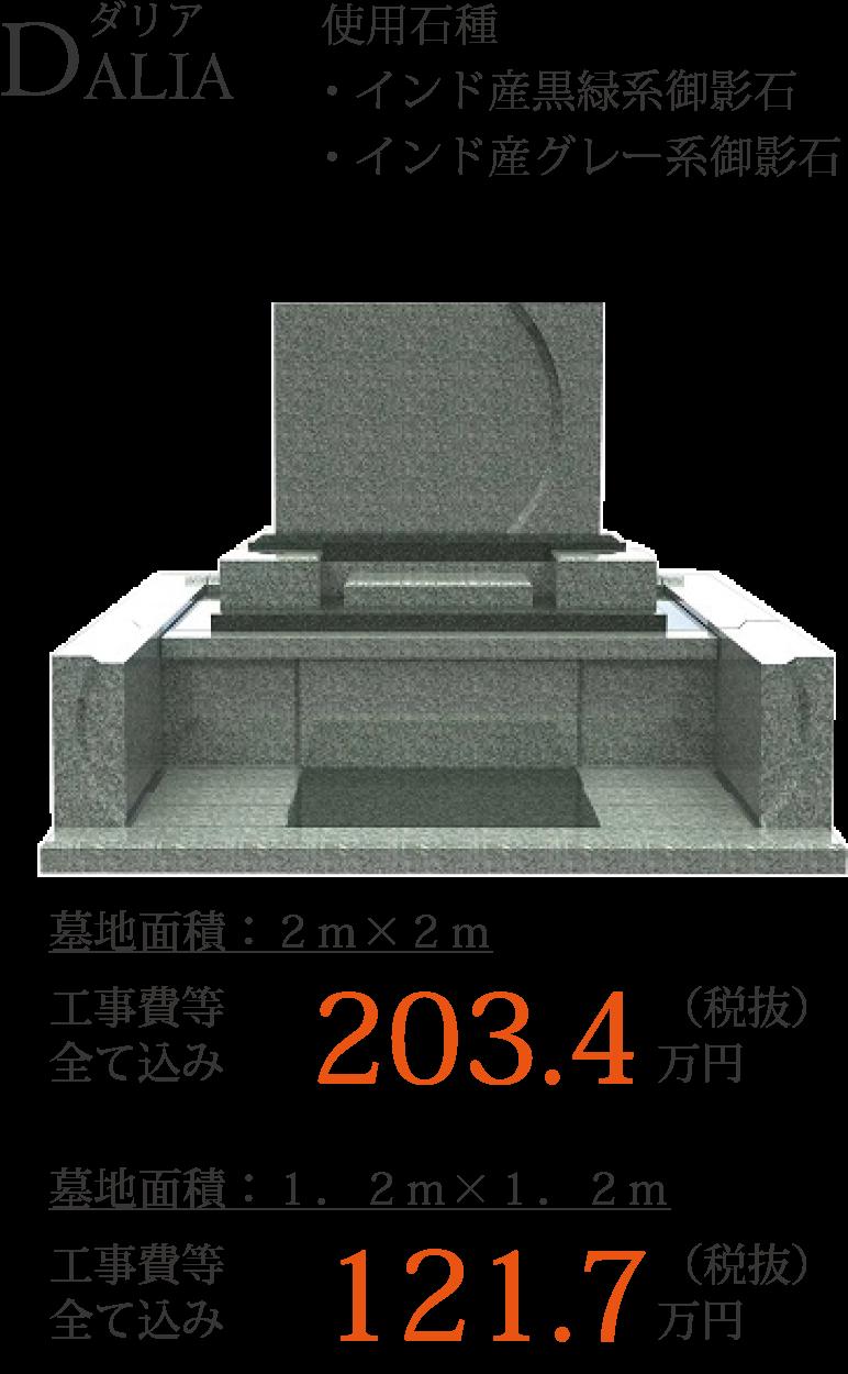 デザイン墓石DALIA