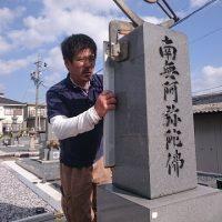 大垣市 昼飯霊苑で移転工事、墓石建立