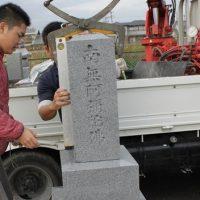 大垣市 福田墓地で新しい墓石の建立工事