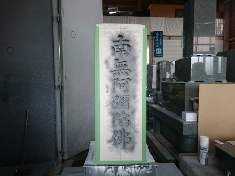 大垣市内で納骨式、工場で文字彫刻