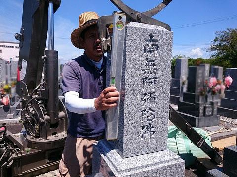 瑞穂市営 ほづみ霊園で日本加工大島石の墓石建立工事