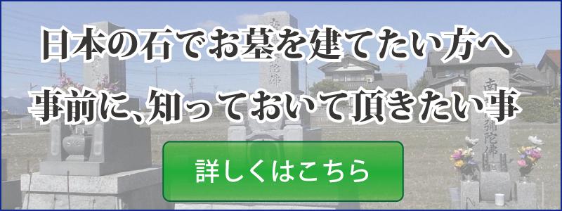 日本の石でお墓を建てたい方へ