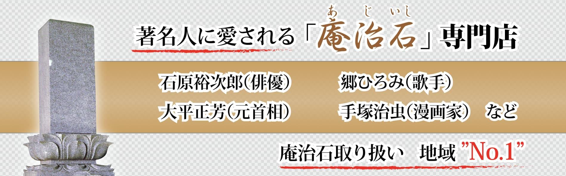 「庵治石」専門店