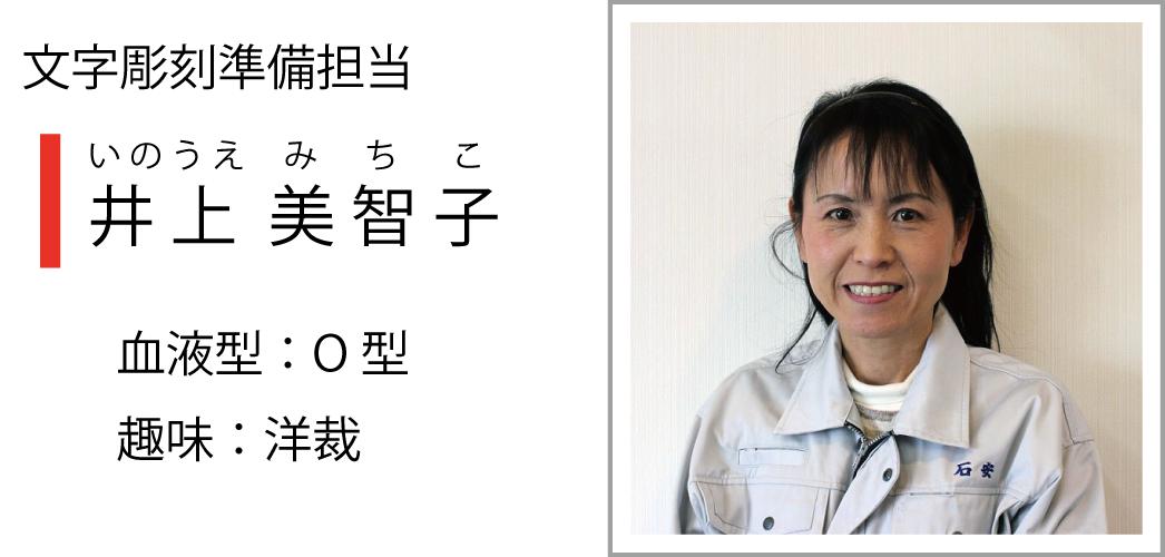 inouemichiko-3
