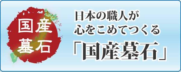日本の職人が心を込めてつくる国産墓石