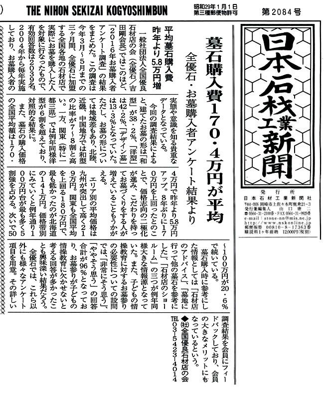 お墓の値段、日本石材新聞記事