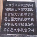 名古屋大学 記念碑文字サンプル