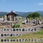 墓地(墓場、墓所)の選び方。墓地を決めるまでの7ステップ