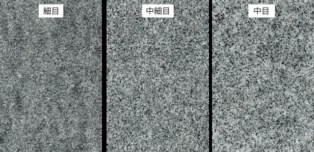 庵治石の3種類