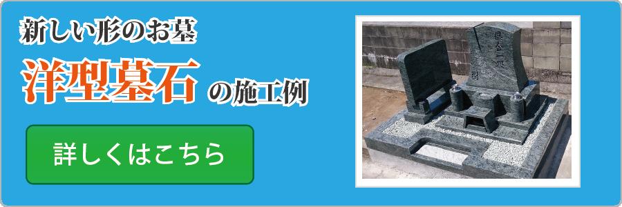 洋型墓石の施工例