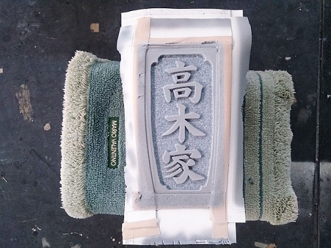 文字彫刻機(自動)