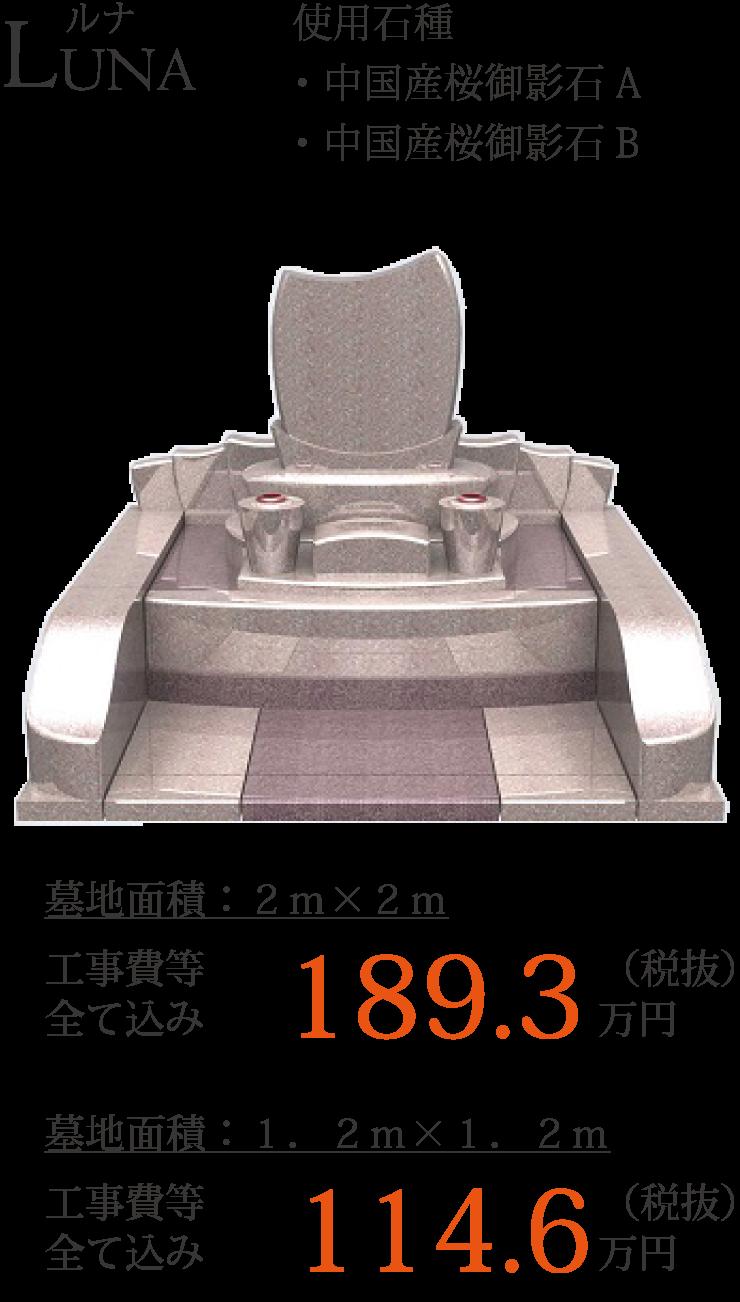 デザイン墓石LUNA