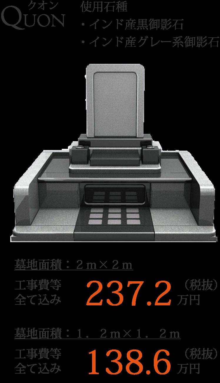 デザイン墓石QUON