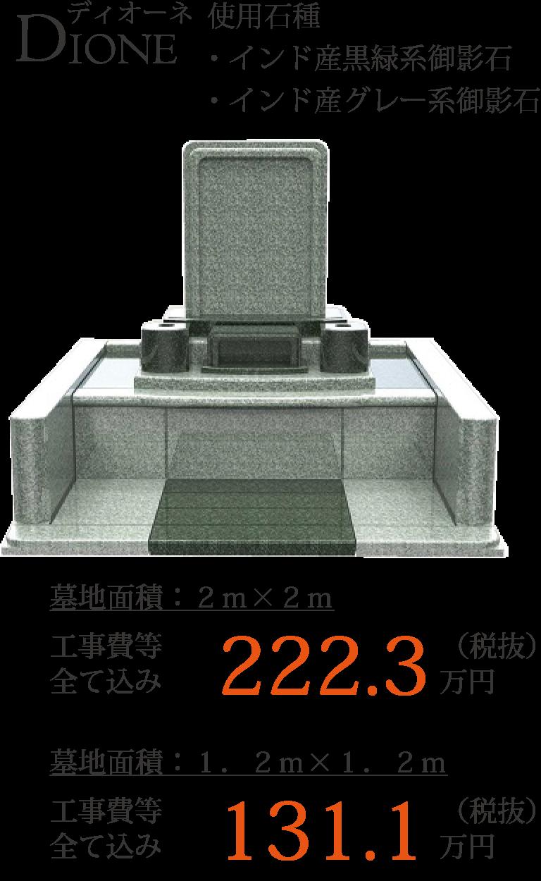 デザイン墓石dione