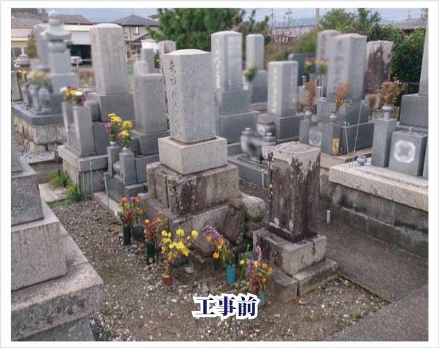 工事前のお墓