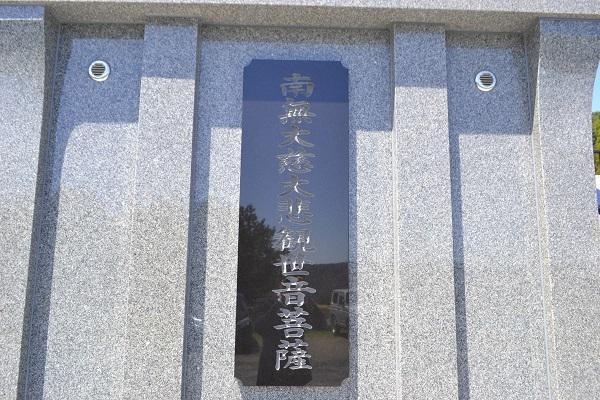 永代供養墓施工例