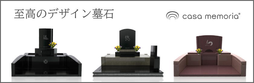 デザイン墓石カーサメモリア