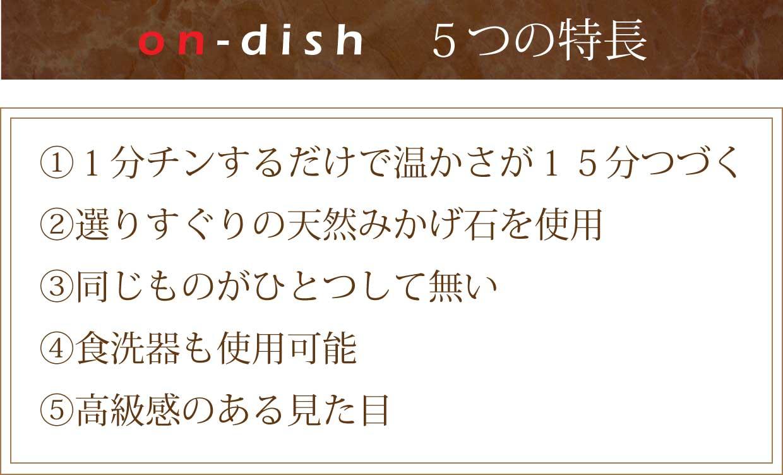 on-dish 5つの特長